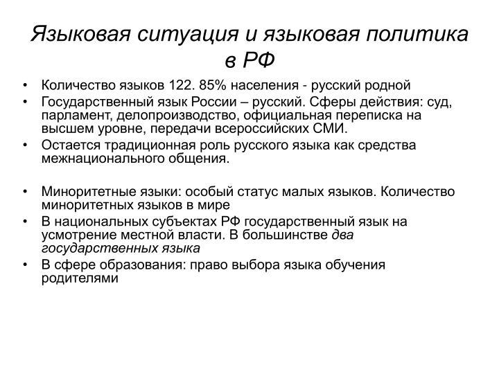 Языковая ситуация и языковая политика в РФ