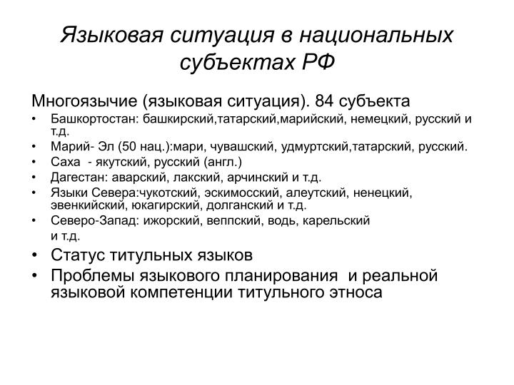Языковая ситуация в национальных субъектах РФ