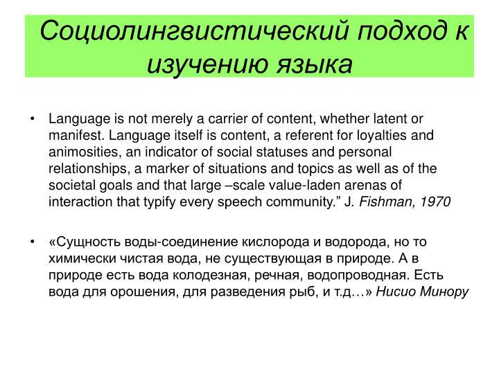 Социолингвистический подход к изучению языка