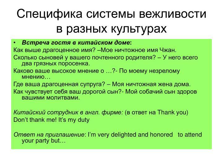 Специфика системы вежливости в разных культурах