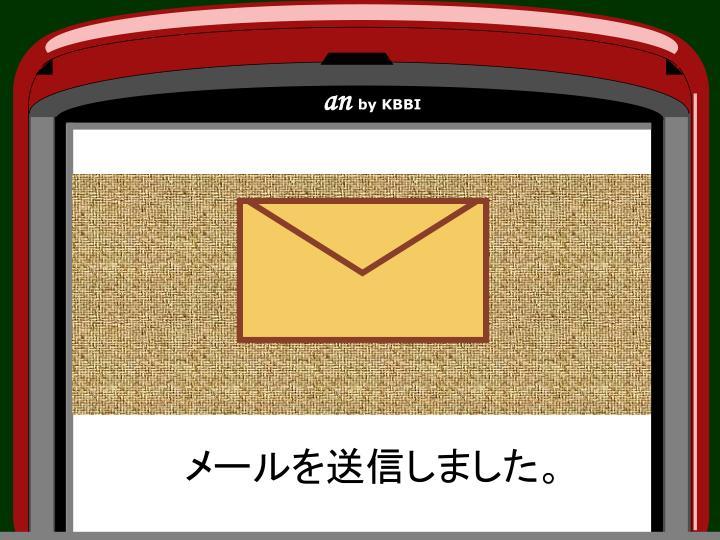 メールを送信しました。