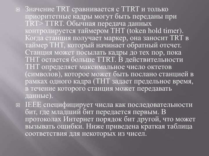 Значение TRT сравнивается с TTRT и только приоритетные кадры могут быть переданы при TRT> TTRT. Обычная передача данных контролируется таймером THT (