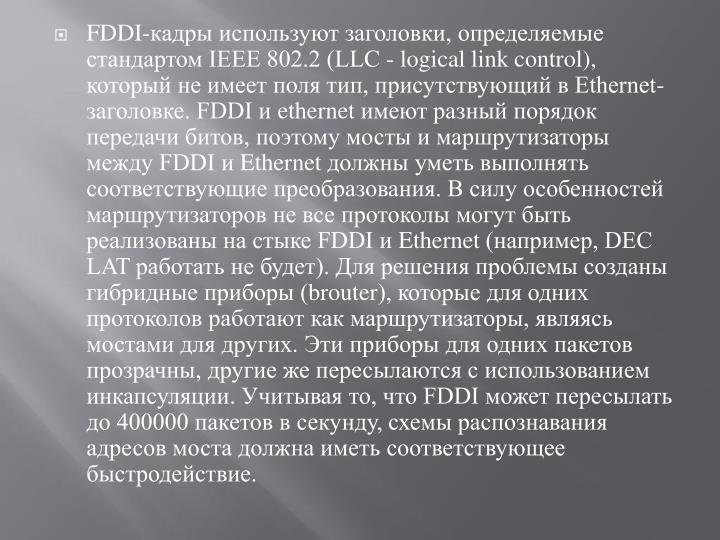 FDDI-кадры используют заголовки, определяемые стандартом IEEE 802.2 (LLC -