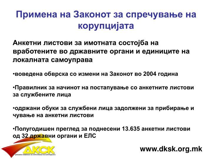 Примена на Законот за спречување на корупцијата