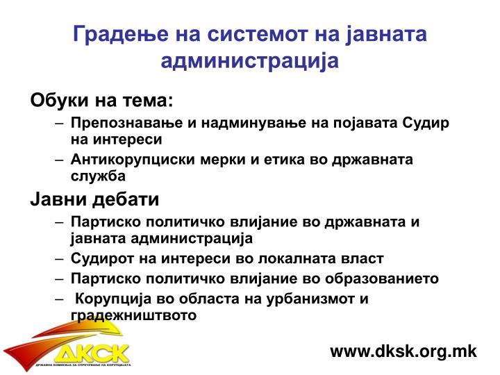 Градење на системот на јавната администрација