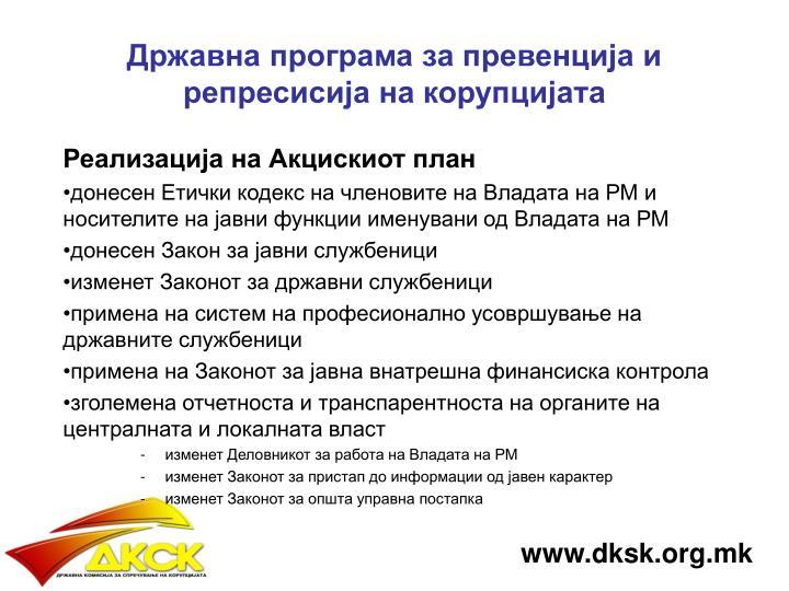 Државна програма за превенција и репресисија на корупцијата