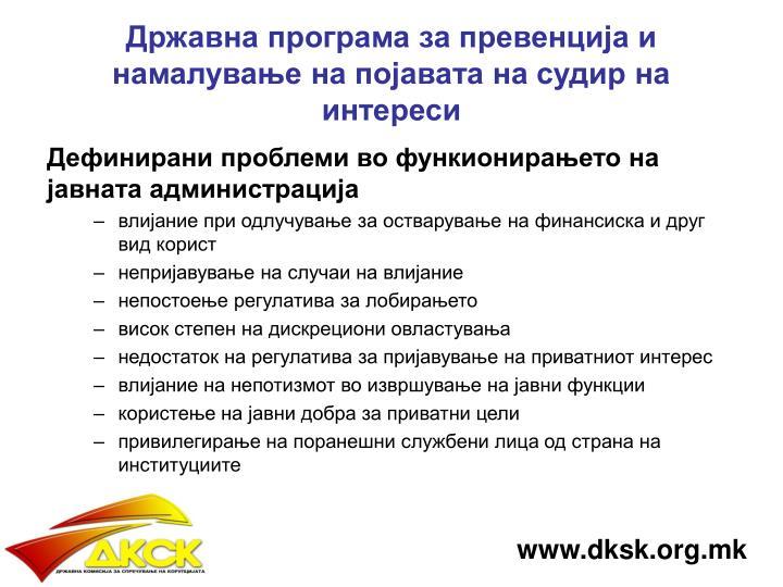 Државна програма за превенција и намалување на појавата на судир на интереси