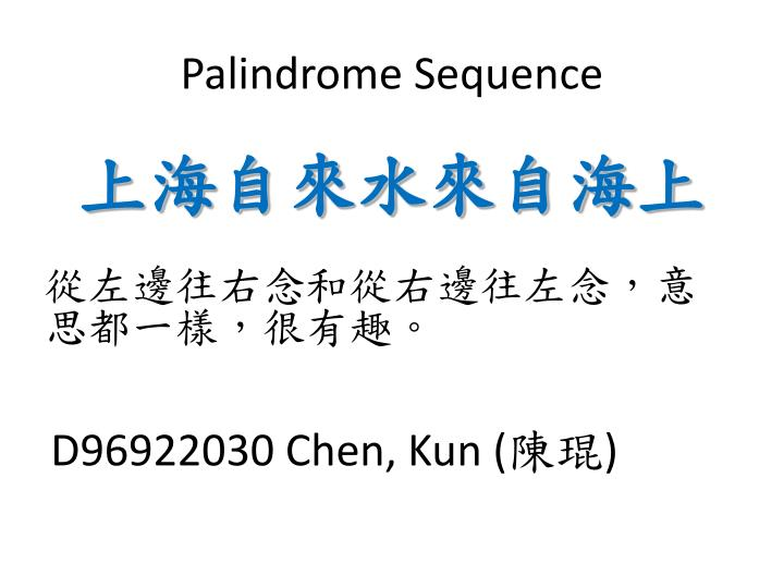 Palindrome Sequence