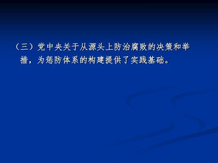(三)党中央关于从源头上防治腐败的决策和举措,为惩防体系的构建提供了实践基础。
