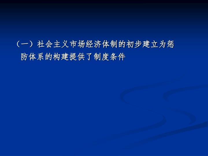 (一)社会主义市场经济体制的初步建立为惩防体系的构建提供了制度条件