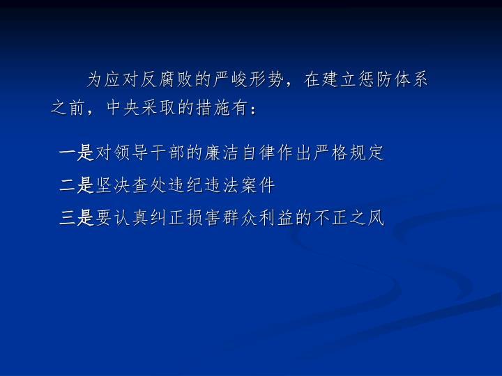 为应对反腐败的严峻形势,在建立惩防体系之前,中央采取的措施有: