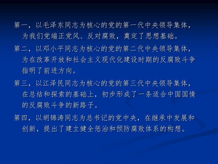 第一,以毛泽东同志为核心的党的第一代中央领导集体,为我们党端正党风、反对腐败,奠定了思想基础。
