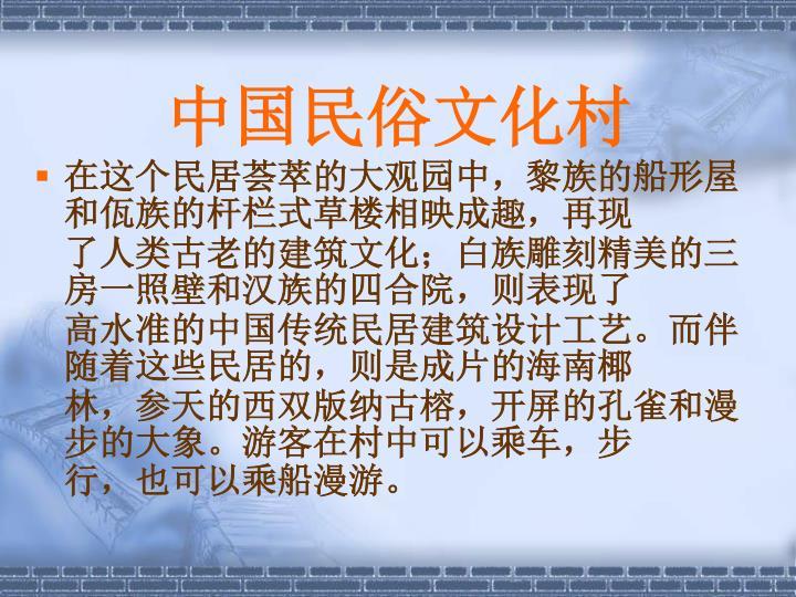 中国民俗文化村