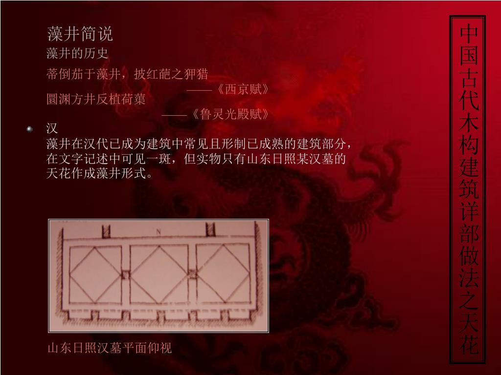 Ppt 中国古代木构建筑详部做法之天花powerpoint Presentation Id