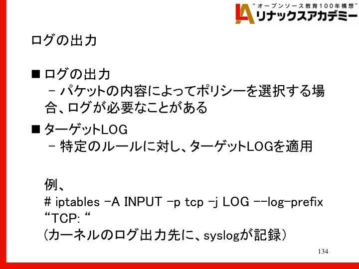-log-prefix
