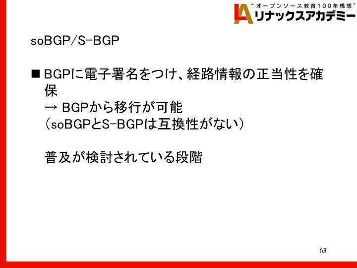 soBGP/S-BGP