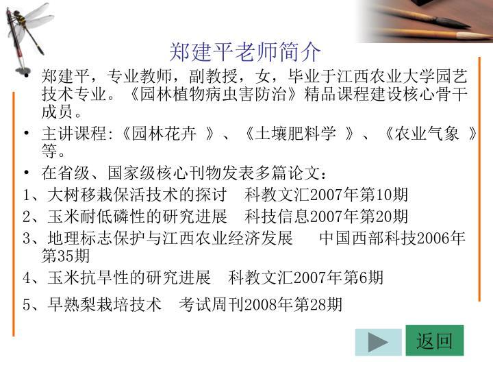 郑建平,专业教师,副教授,女,毕业于江西农业大学园艺技术专业。