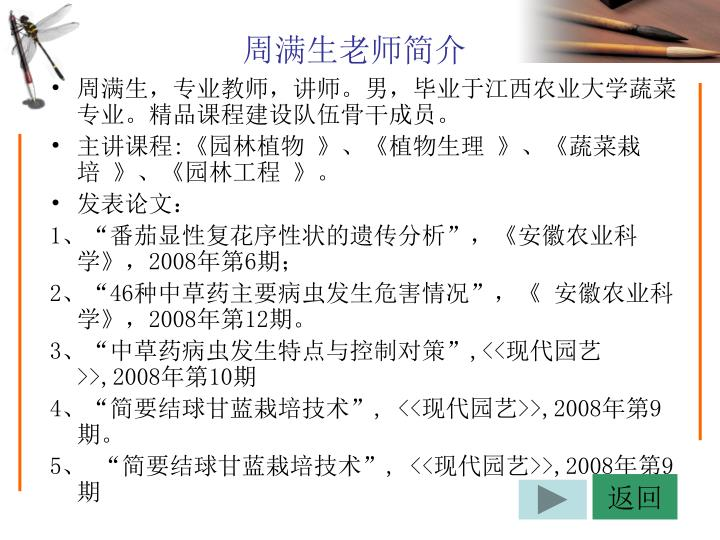 周满生,专业教师,讲师。男,毕业于江西农业大学蔬菜专业。精品课程建设队伍骨干成员。