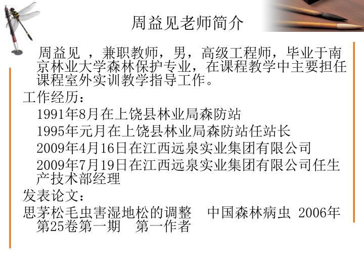 周益见 ,兼职教师,男,高级工程师,毕业于南京林业大学森林保护专业,在课程教学中主要担任课程室外实训教学指导工作。