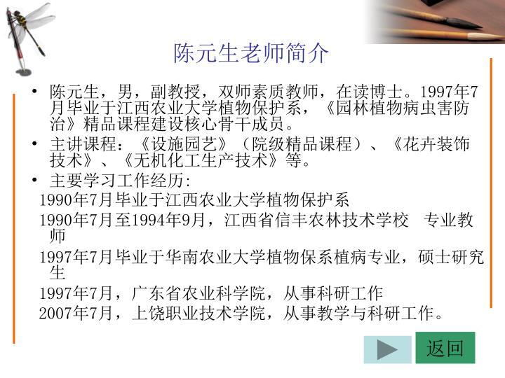 陈元生,男,副教授,双师素质教师,在读博士。