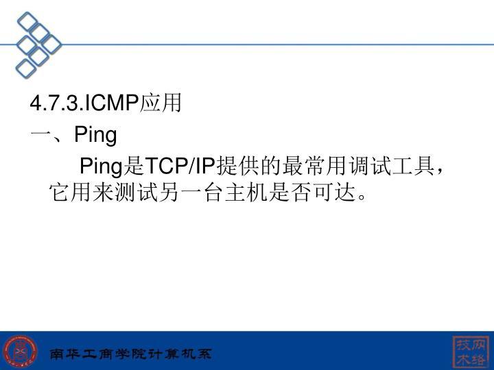4.7.3.ICMP