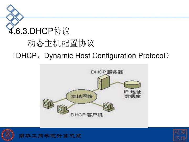 4.6.3.DHCP