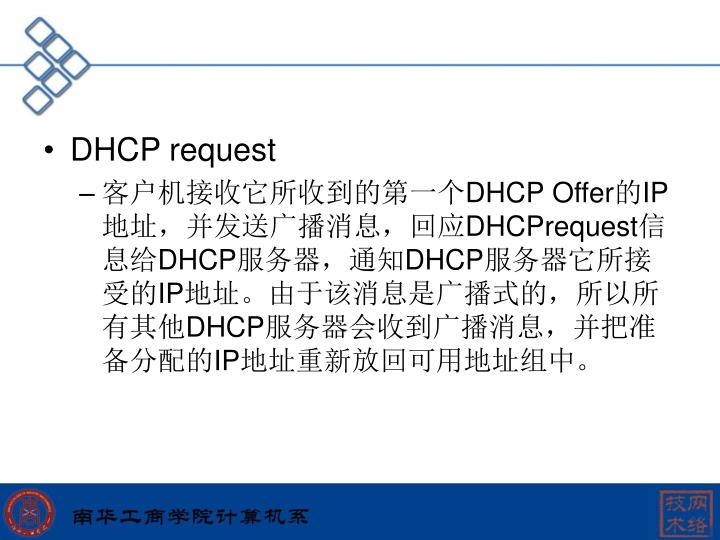 DHCP request