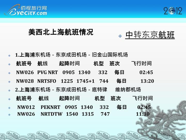 美西北上海航班情况