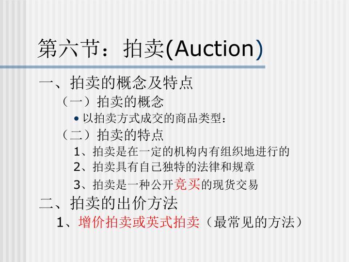第六节:拍卖(