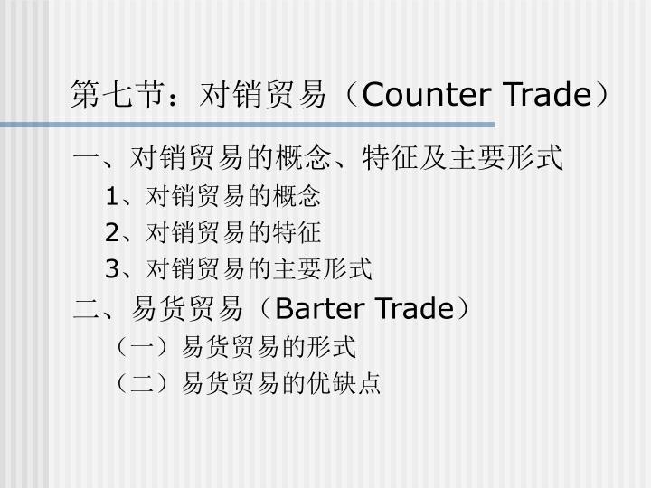 第七节:对销贸易(