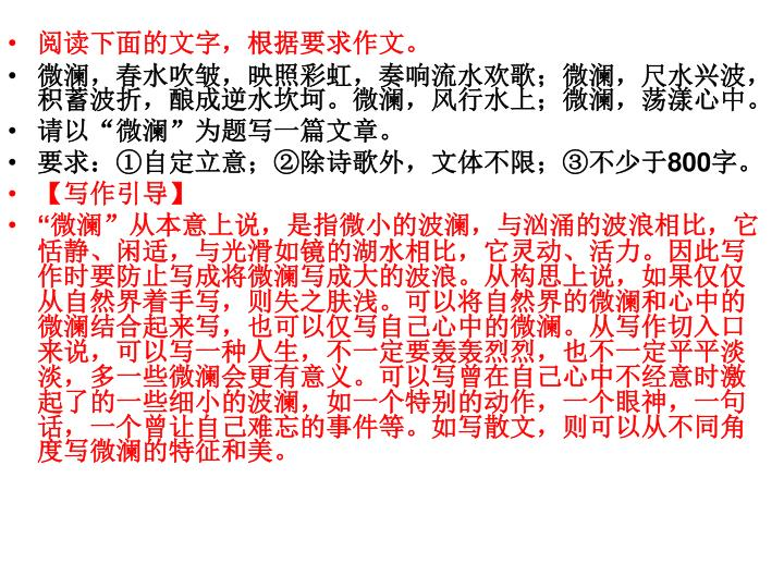 阅读下面的文字,根据要求作文。