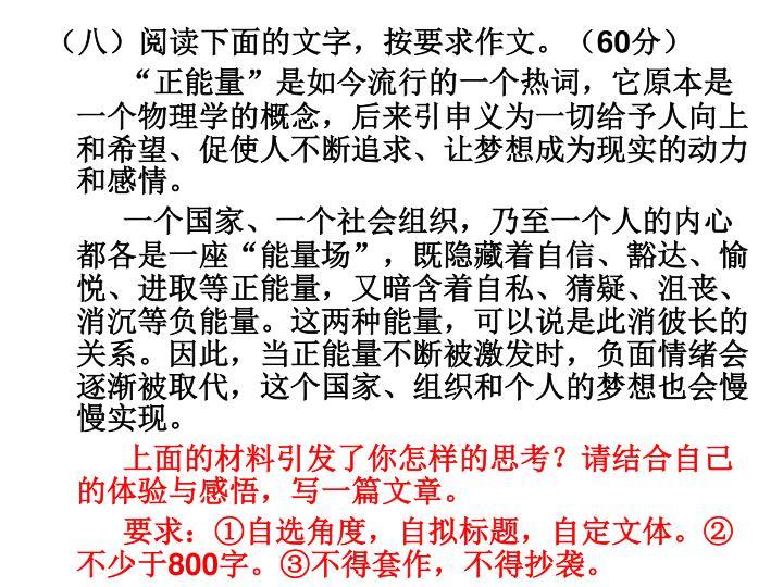 (八)阅读下面的文字,按要求作文。(