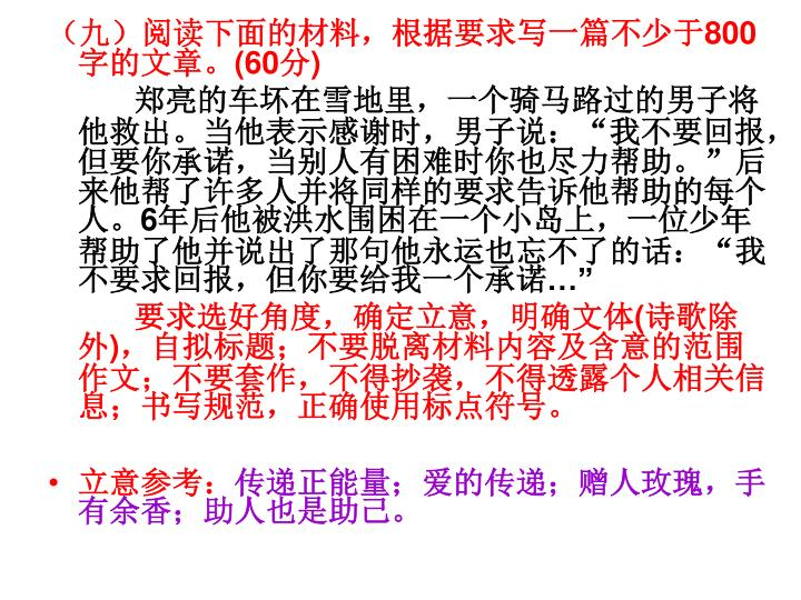 (九)阅读下面的材料,根据要求写一篇不少于