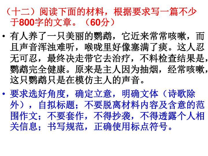 (十二)阅读下面的材料,根据要求写一篇不少于