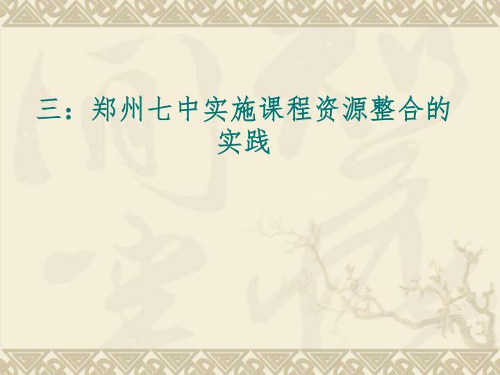 三:郑州七中实施课程资源整合的实践