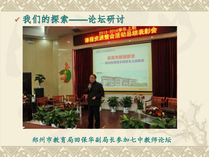 郑州市教育局田保华副局长参加七中教师论坛