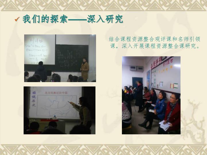 结合课程资源整合观评课和名师引领课,深入开展课程资源整合课研究。