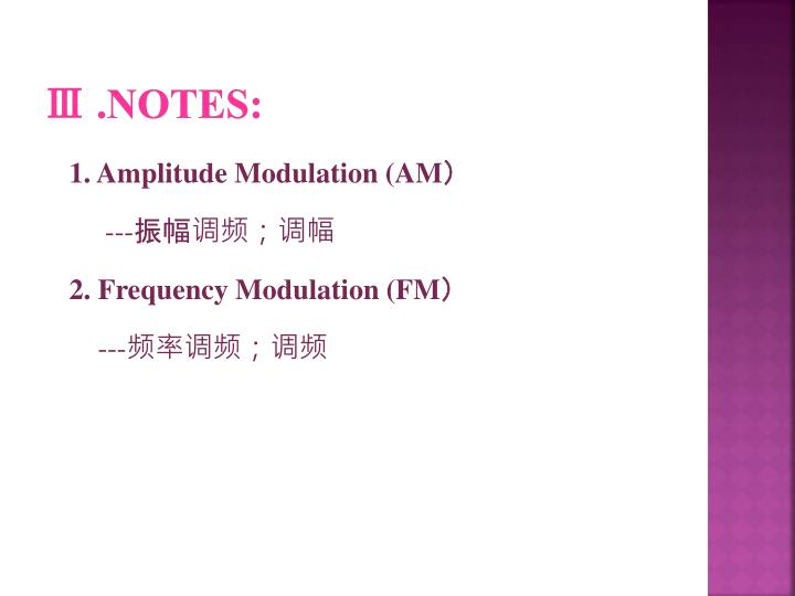 Ⅲ .Notes: