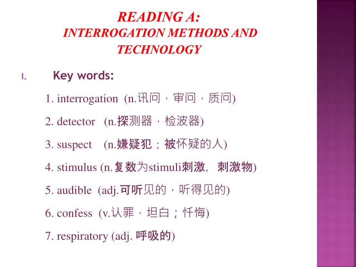 Reading a interrogation methods and technology