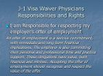 j 1 visa waiver physicians responsibilities and rights
