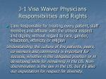 j 1 visa waiver physicians responsibilities and rights4