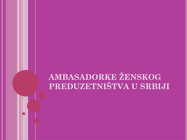 AMBASADORKE ŽENSKOG PREDUZETNIŠTVA U SRBIJI