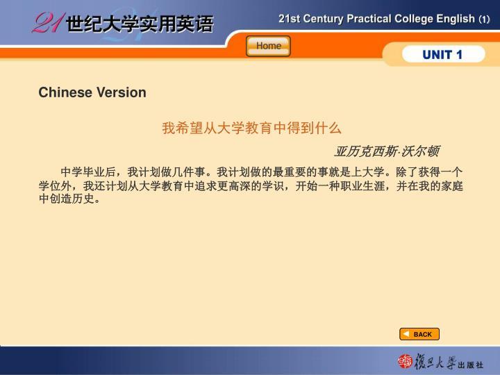 TextB_P1_Chinese