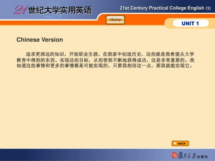 TextB_P5_Chinese