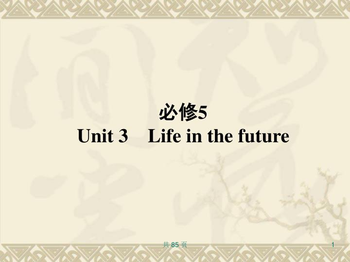 5 unit 3 life in the future