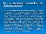 25 2 la declaraci n universal de los derechos humanos