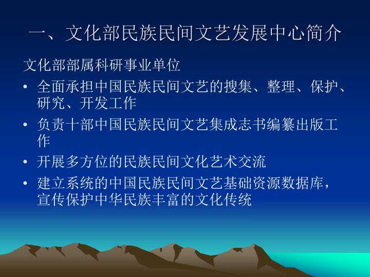 一、文化部民族民间文艺发展中心简介
