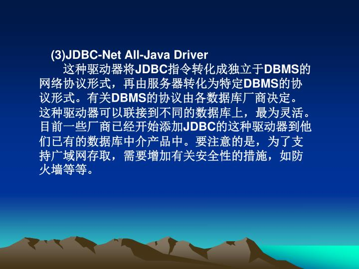 (3)JDBC-Net All-Java Driver