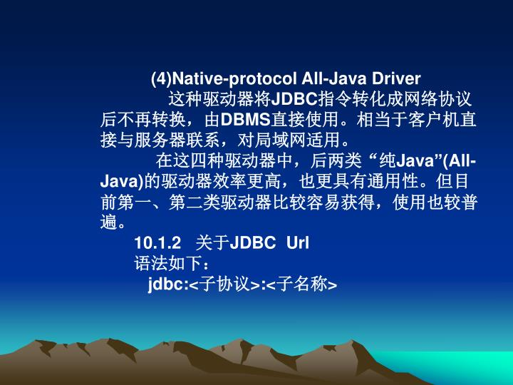 (4)Native-protocol All-Java Driver