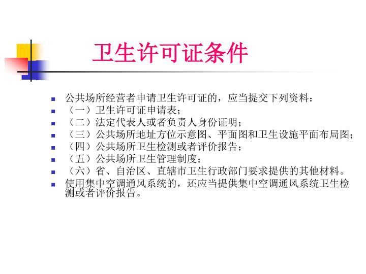 卫生许可证条件